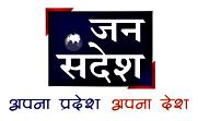 Jan Sandesh Logo