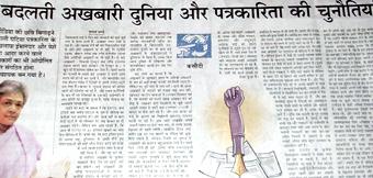 दैनिक हिंदुस्तान में मृणाल पांडेय का संपादकीय