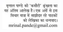 हिंदुस्तान के आज के अंक में मृणाल पांडे के स्तंभ के आखिर में प्रकाशित सूचना