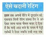 दैनिक भास्कर में प्रकाशित खबर का अंश
