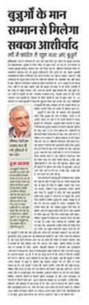 दैनिक भास्कर, चंडीगढ़ में 9 अक्टूबर को पेज दो पर प्रकाशित खबर