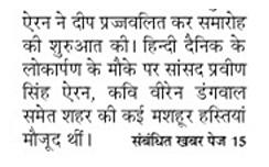 हिंदुस्तान, दिल्ली में प्रथम पेज पर प्रकाशित खबर का अंश