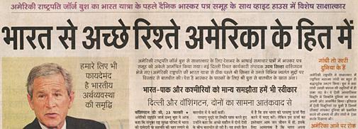 उदय सिन्हा द्वारा जार्ज बुश का लिया गया इंटरव्यू दैनिक भास्कर के पहले पन्ने की पहली खबर बनी.