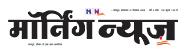 हिंदी दैनिक 'मार्निंग न्यूज'