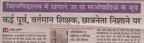 कांपैक्ट, इलाहाबाद में प्रकाशित खबर
