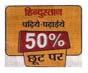 हिंदुस्तान, बरेली में जारी है आधे दाम वाली स्कीम