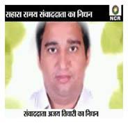 अजय तिवारी