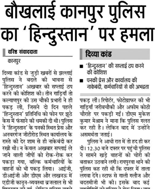 हिंदुस्तान, लखनऊ और कानपुर में प्रकाशित खबर