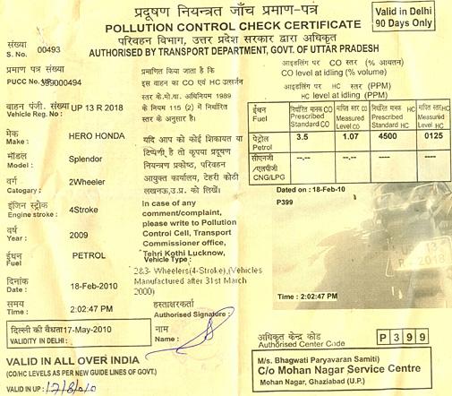 एसकेएस गौर की तकनीक से चलाई गई हीरोहोंडा कंपनी की बाइक को मिला प्रदूषण प्रमाणपत्र.