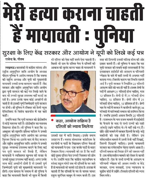लखनऊ और इलाहाबाद से प्रकाशित हिंदी दैनिक डेली न्यूज एक्टिविस्ट के प्रथम पेज पर प्रकाशित स्टोरी