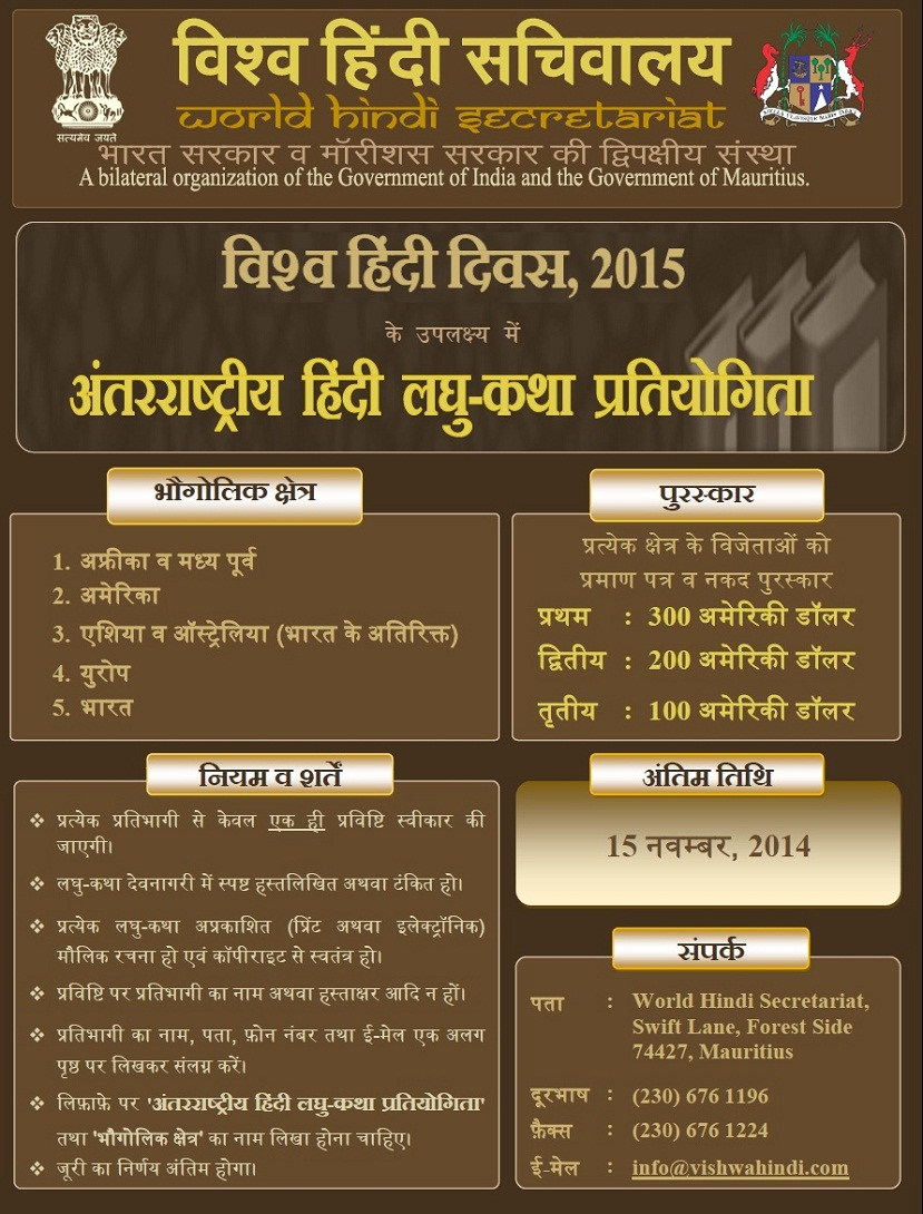 Poster Laghukatha Competition final